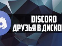 druziya-discord