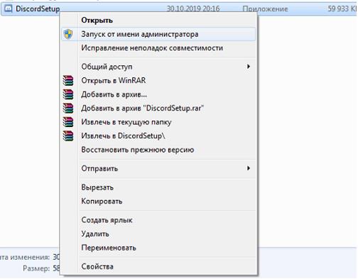 discord-ne-instal-005-min-min